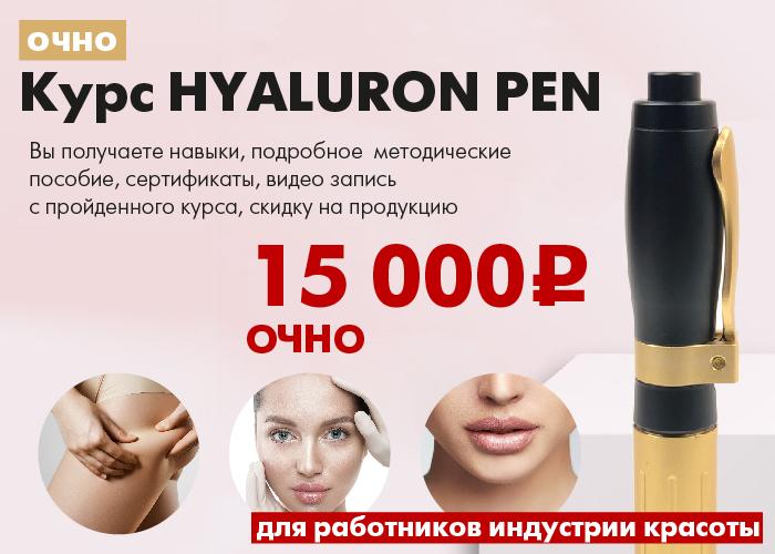 Курс Hyaluron PEN для работников индустрии красоты