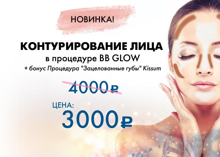 онлайн курс Контурирование лица с помощью сывороток STAYVE