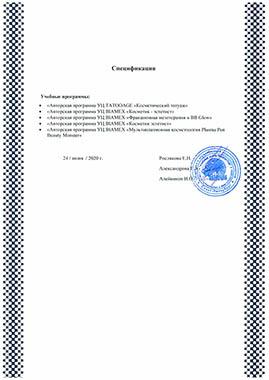 BIAMEX Заключение комиссии