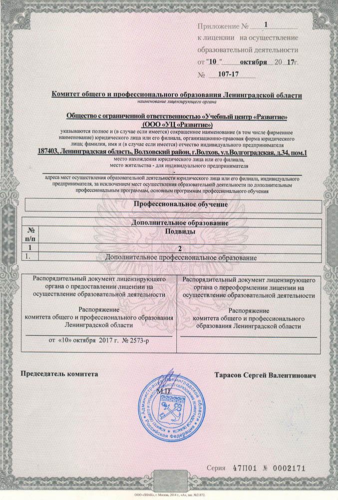 Лицензия ООО УЦ Biamex