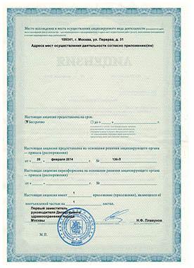 Медицинская лицензия BIAMEX