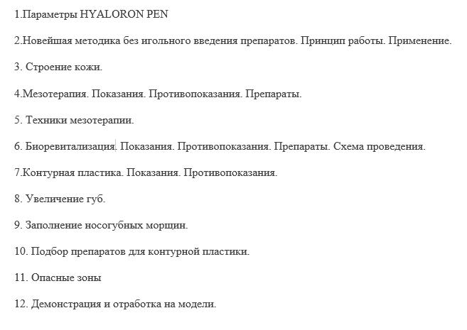 ПРограмма Hyaluron очно